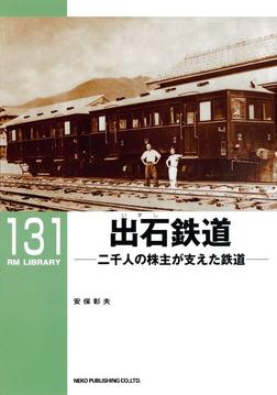 出石鉄道-電子書籍