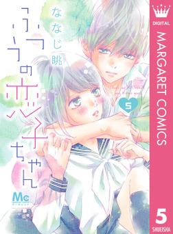 ふつうの恋子ちゃん 5-電子書籍