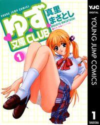ゆず文庫CLUB 1