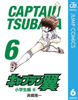 キャプテン翼 6-電子書籍