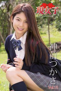 神前つかさ 現女子 Vol.15
