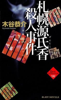 札幌源氏香殺人事件-電子書籍