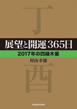 展望と開運365日 【2017年の四緑木星】-電子書籍