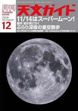 天文ガイド2016年12月号-電子書籍