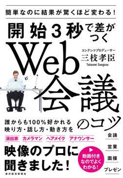 開始3秒で差がつくWeb会議のコツ―簡単なのに結果が驚くほど変わる!-電子書籍