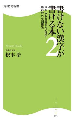 書けない漢字が書ける本2 日本人なら書きたい漢字・語呂合わせ記憶法-電子書籍