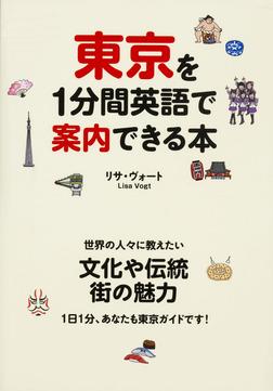 東京を1分間英語で案内できる本-電子書籍