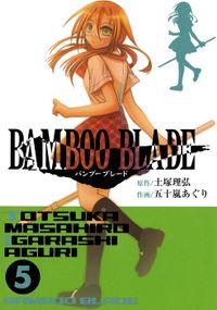 BAMBOO BLADE 5巻
