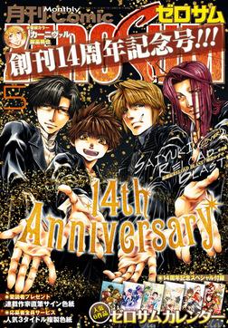 Comic ZERO-SUM (コミック ゼロサム) 2016年5月号[雑誌]-電子書籍