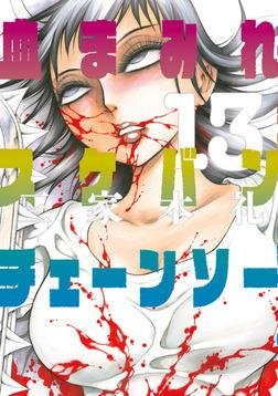 血まみれスケバンチェーンソー 13-電子書籍