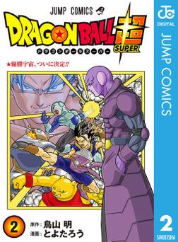 ドラゴンボール超 2-電子書籍