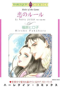 恋のルール-電子書籍