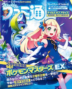 週刊ファミ通 2021年9月16日号【BOOK☆WALKER】-電子書籍