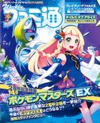 週刊ファミ通 2021年9月16日号【BOOK☆WALKER】