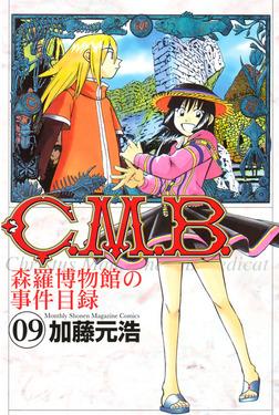 C.M.B.森羅博物館の事件目録(9)-電子書籍