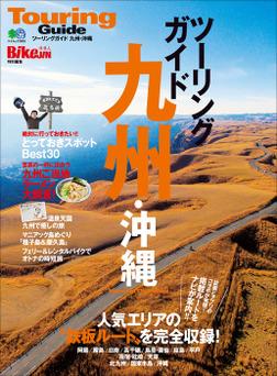 ツーリングガイド九州・沖縄-電子書籍