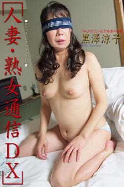 人妻・熟女通信DX 「知られたくない五十路妻の秘密」 黒澤涼子-電子書籍