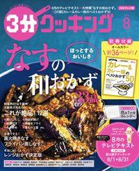 【日本テレビ】3分クッキング 2020年8月号