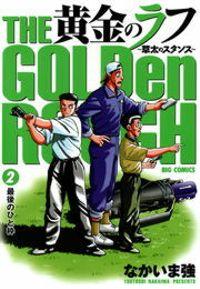 黄金のラフ(2)