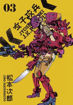 女子攻兵 3巻-電子書籍
