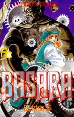 BASARA(17)-電子書籍