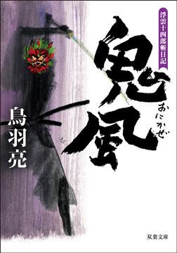 浮雲十四郎斬日記 : 5 鬼風-電子書籍