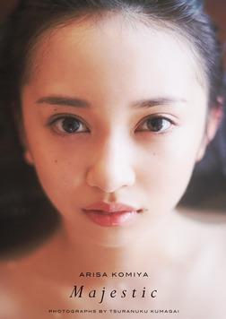 小宮有紗写真集「Majestic」-電子書籍