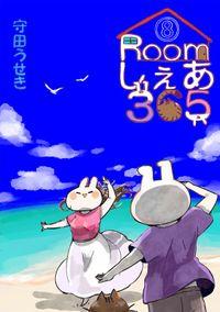 Roomしぇあ365(8)