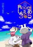 Roomしぇあ365(ナンバーナイン)