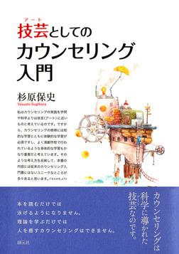 技芸としてのカウンセリング入門-電子書籍