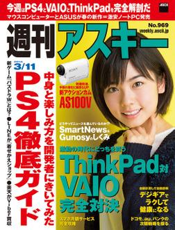 週刊アスキー 2014年 3/11号-電子書籍