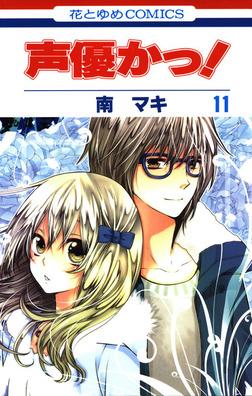 声優かっ! 11巻-電子書籍