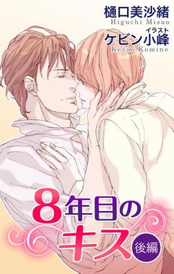 小説花丸 8年目のキス 後編-電子書籍