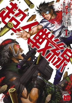超人戦線 1-電子書籍