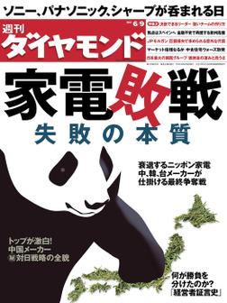 週刊ダイヤモンド 12年6月9日号-電子書籍
