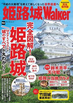姫路城Walker-電子書籍