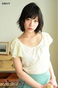 大本涼香2 伝説女子