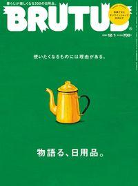 BRUTUS(ブルータス) 2020年 12月1日号 No.928 [物語る、日用品。]