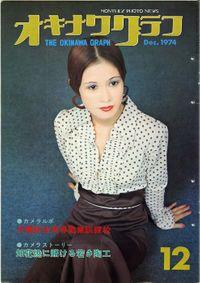 オキナワグラフ 1974年12月号 戦後沖縄の歴史とともに歩み続ける写真誌