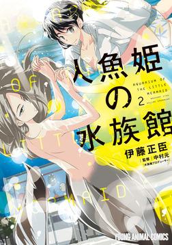 人魚姫の水族館 2巻-電子書籍