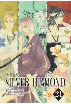 SILVER DIAMOND 21巻-電子書籍