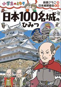 日本100名城のひみつ~小学生のミカタ~