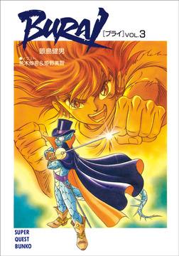 BURAI(ブライ) VOL.3-電子書籍