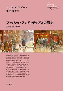 創元世界史ライブラリー フィッシュ・アンド・チップスの歴史 英国の食と移民-電子書籍
