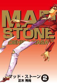 MAD STONE 2巻
