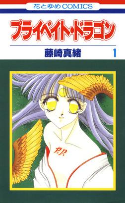 プライベイト・ドラゴン 1巻-電子書籍