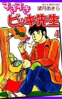 すきすきビッキ先生(4)
