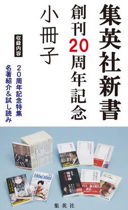 集英社新書創刊20周年記念小冊子(試し読み付)-電子書籍