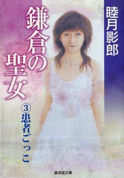 鎌倉の聖女(3)患者ごっこ-電子書籍