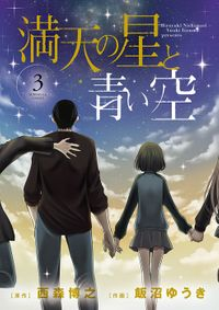 満天の星と青い空(3)